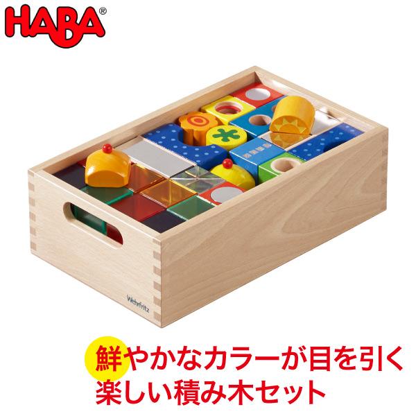 積み木 学習トイ ブロック HABA education ハバ エデュケーション 保育積木・ファンタジー WF025201 送料無料 木製 ブロック おもちゃ 知育玩具 誕生日プレゼント 1歳 2歳 3歳