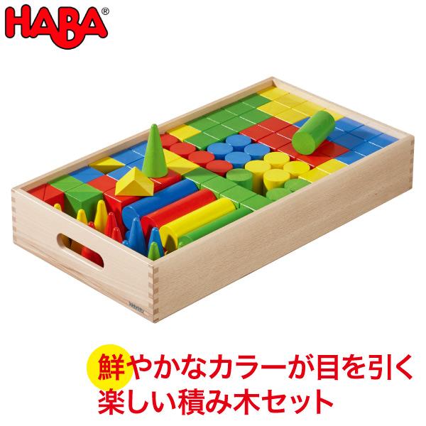 積み木 学習トイ ブロック HABA education ハバ エデュケーション 保育積木・カラー・かたち WF025202 送料無料 おもちゃ 知育玩具 誕生日プレゼント