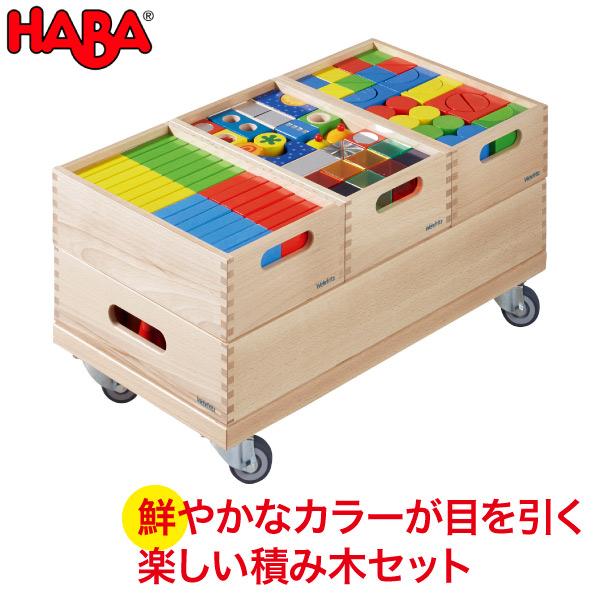積み木 学習トイ ブロック HABA education ハバ エデュケーション 保育積木・カラー・全セット WF025621 送料無料 おもちゃ 知育玩具 誕生日プレゼント