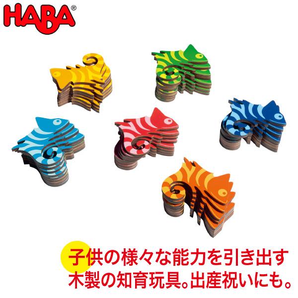 HABA education ハバ エデュケーション マンダラカメレオン・48 WF036411 送料無料 おもちゃ 知育玩具 木製 誕生日プレゼント 1歳 2歳 3歳 木のおもちゃ