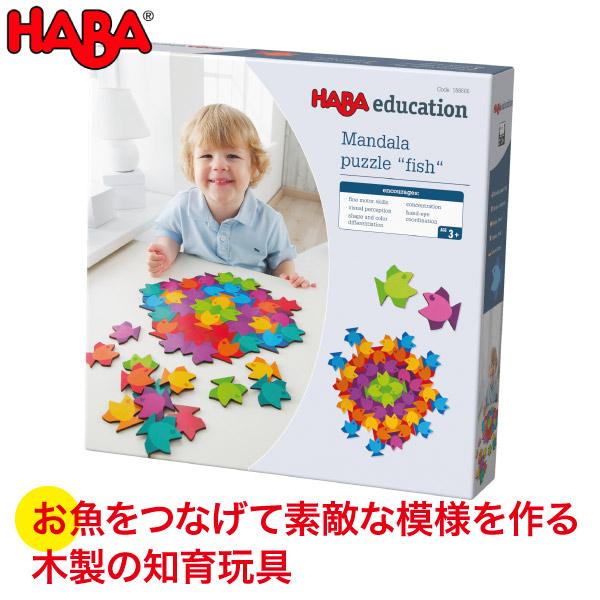 HABA education ハバ エデュケーション マンダラフィッシュ・300 WF158682 送料無料 おもちゃ 知育玩具 木製 誕生日プレゼント 1歳 2歳 3歳 木のおもちゃ 学習トイ 学習 積み木 数 図形