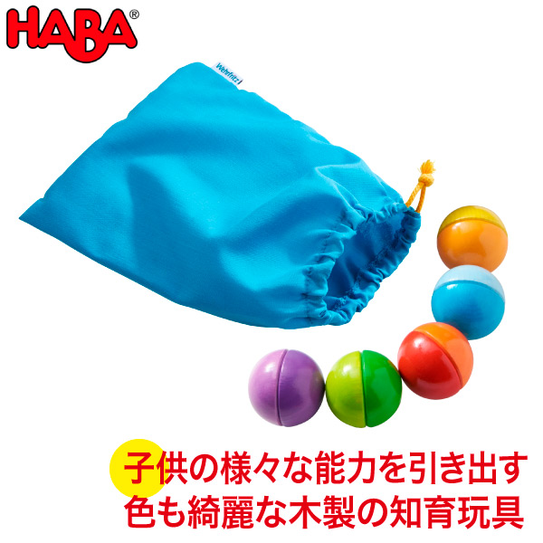 HABA education ハバ エデュケーション マグネットクーゲルセット WF181079 送料無料 おもちゃ 知育玩具 木製 誕生日プレゼント 1歳 2歳 3歳 木のおもちゃ 学習トイ 学習 積み木 数 図形