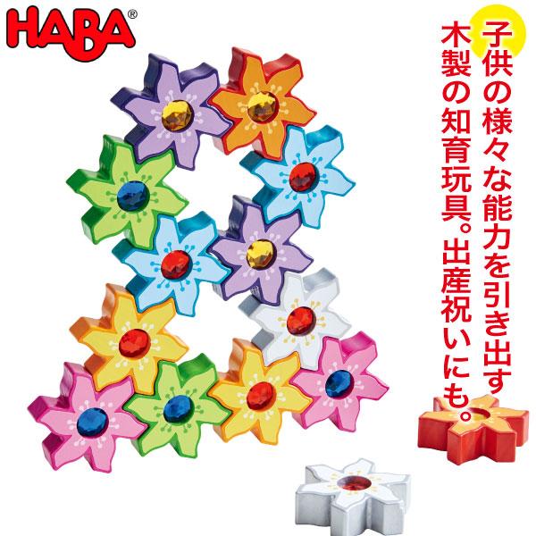 HABA education ハバ エデュケーション マジックフラワー・14 WF208074 おもちゃ 知育玩具 木製 誕生日プレゼント 1歳 2歳 3歳 木のおもちゃ 学習トイ 学習 積み木 数 図形