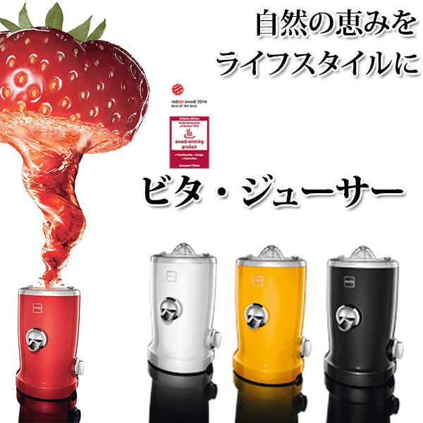 ビタ・ジューサー vita juicer 6511【】送料無料