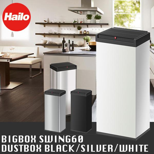 Hailo (ハイロ) Big Box Swing 60 Dust Box HA0860 231 HA0860 241 HA0860 221