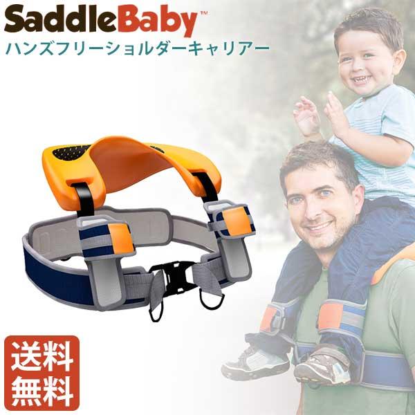 HOPPL(ホップル) SaddleBaby original(サドルベビー オリジナル) ショルダーキャリー 肩車 SB-original 送料無料