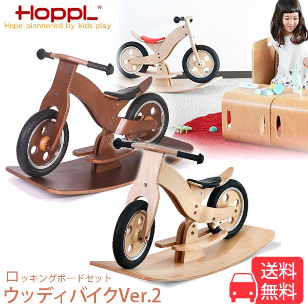 HOPPL(ホップル) WOODY BIKE(ウッディバイク)Ver.2 ロッキングボードセット 木製 自転車 WDY-RB-NA-SET 送料無料
