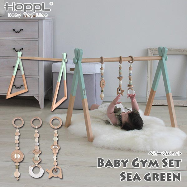 HOPPL ホップル Baby Toy Line ベビージムセット ベビージム本体(シーグリーン)+ハンギングトイ(3個セット) BTL-BGS-SG ベビー 出産祝い ギフト 赤ちゃん おもちゃ 知育玩具 知育 木製 木