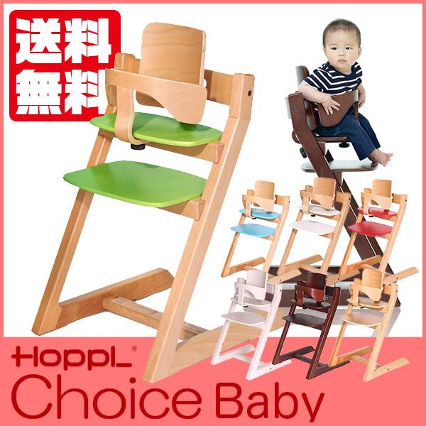 HOPPL(ホップル) Choice Baby Chair チョイスベビー チェア 木製 椅子 7か月から大人用 CH-BABY 送料無料