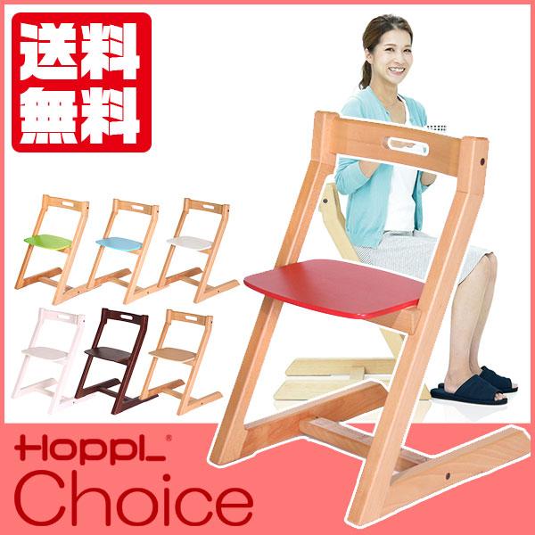HOPPL(ホップル) Choice Chair チョイスチェア 木製 椅子 大人用 CH-CHAIR 送料無料