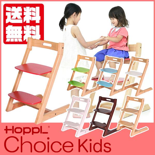 HOPPL(ホップル) Choice Kids KIDS チョイスキッズ チェア 木製 椅子 3歳から大人用 CH-KIDS 送料無料