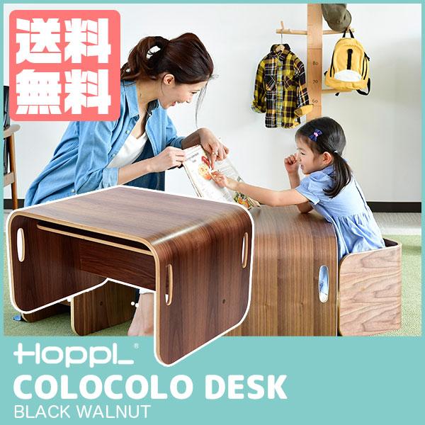 HOPPL(ホップル) COLOCOLO DESK コロコロ デスク単品 ブラックウォールナット CL-DESK-BWL 送料無料
