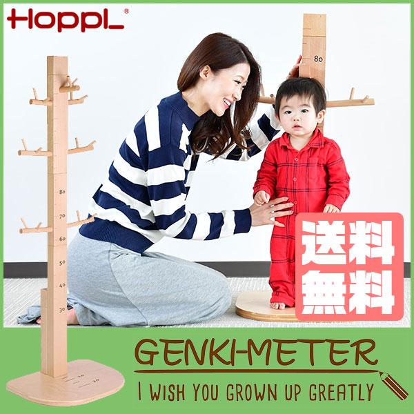HOPPL(ホップル) GENKI-METER ゲンキメーター 身長計 ポールハンガー 木製 GE-METER-NA 送料無料