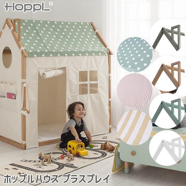 HOPPL House(ホップルハウス) プラスプレイ おしゃれ オシャレ かわいい 子供テント キッズテント HSP