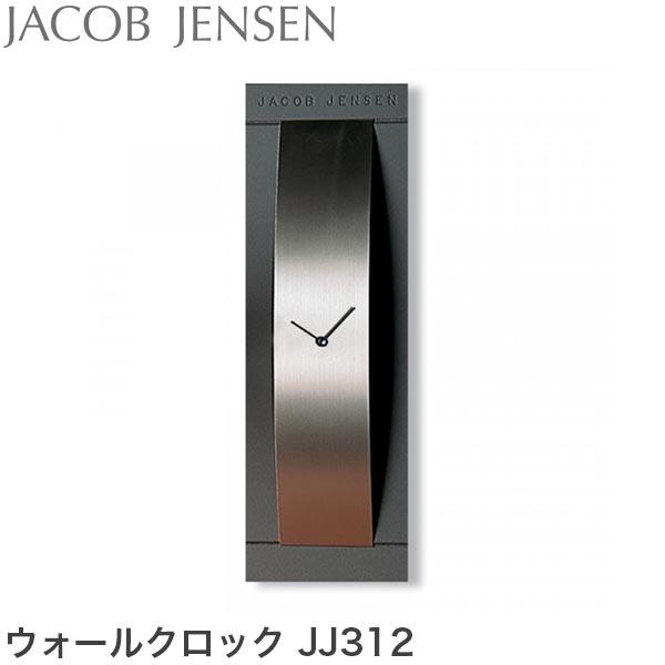 ヤコブ・イェンセン 掛け時計 JJ312 デザイン インテリア おしゃれ ウォールクロック モダン 北欧 ノルディック JJN030002