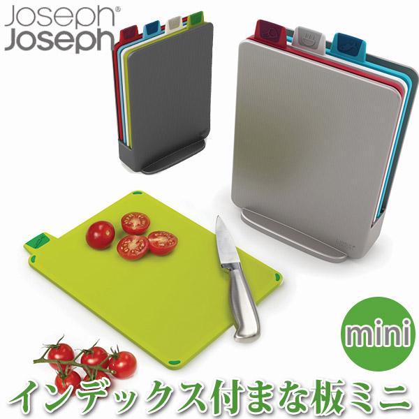 ジョゼフジョゼフ JosephJoseph インデックス付まな板ミニ 600971