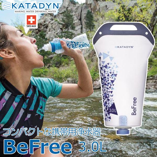 【正規品・軽量、コンパクト設計】KATADYN(カタダイン) BeFree ビーフリー 浄水器 3.0L 12991