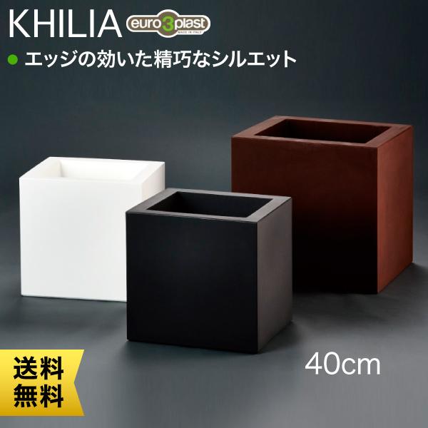 Euro 3 Plast Khilia Cube ユーロスリー・プラスト キリア プランター キューブ40 ER-2514