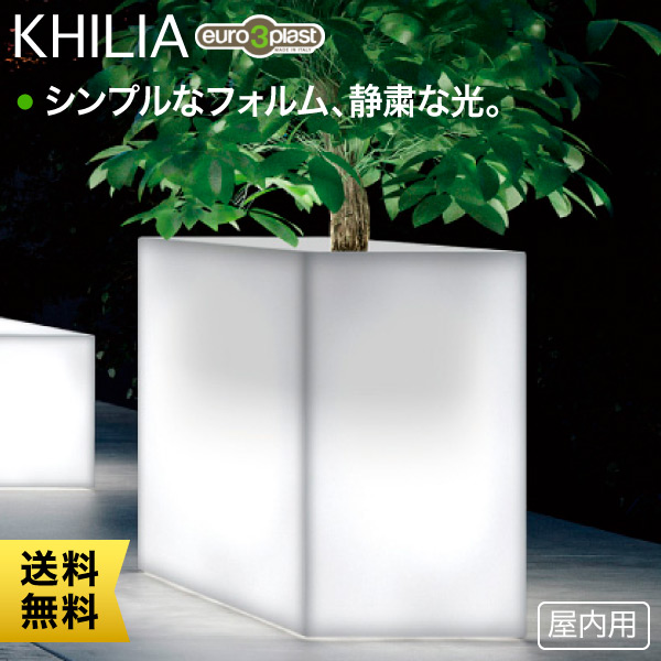 入荷中 Euro プランター 屋内用 キリア High ユーロスリープラスト Plast Cube Khilia Cassetta 3 カセッタキューブ・ハイ・ライト付き Light ER-2591L-A:サンワショッピング-ガーデニング・農業