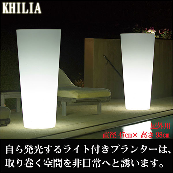 Euro 3 Plast Khilia Ilie Light ユーロスリープラスト キリア プランター イリィ・ライト付き 屋外用 ER-2415L-B
