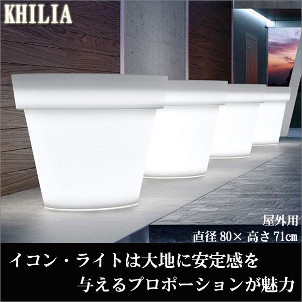 Euro 3 Plast Khilia Ikon Light ユーロスリープラスト キリア プランター イコン80・ライト付き 屋外用 ER-2541L-B