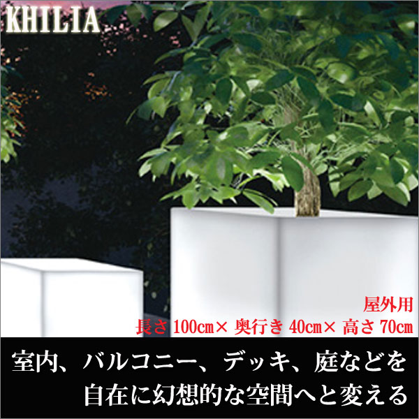 Euro 3 Plast Khilia Cassetta Cube High Light ユーロスリープラスト キリア プランター カセッタキューブ・ハイ・ライト付き 屋外用 ER-2591L-B