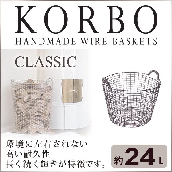 【正規品】KORBO コルボ ワイヤーバスケット Classic クラシック 24L KB-001