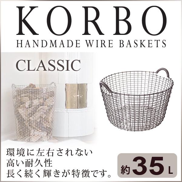 【正規品・送料無料】北欧 ワイヤー おしゃれ インテリアKORBO コルボ ワイヤーバスケット Classic クラシック 35L KB-002