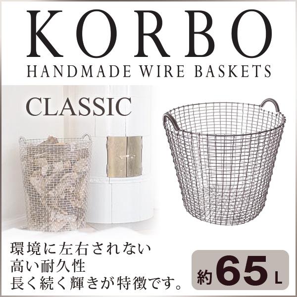 【正規品・送料無料】北欧 ワイヤー おしゃれ インテリア KORBO コルボ ワイヤーバスケット Classic クラシック 65L KB-003
