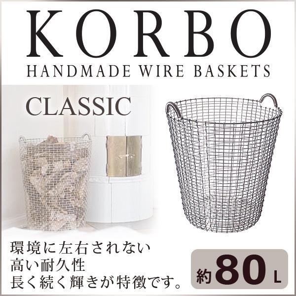 【正規品・送料無料】北欧 ワイヤー おしゃれ インテリアKORBO コルボ ワイヤーバスケット Classic クラシック 80L KB-004