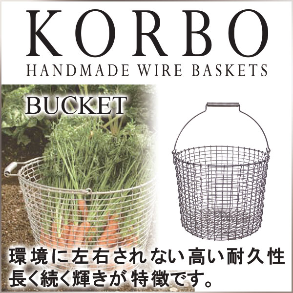 【正規品・送料無料】北欧 ワイヤー おしゃれ インテリア KORBO コルボ ワイヤーバスケット BUCKET バケット16L KB-101