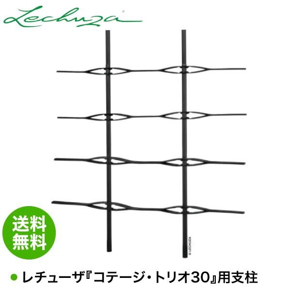 レチューザ コテージ・トリオ用30支柱 「部品」 LE-ZT001 送料無料