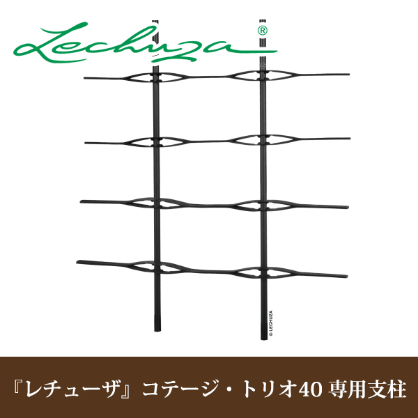 レチューザ コテージ・トリオ40用支柱 LE-ZT002 (鉢、プランター) 送料無料