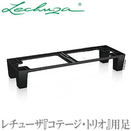 レチューザ LECHUZA コテージ・トリオ用足 LE-ZTS6630 送料無料 (鉢、プランター)