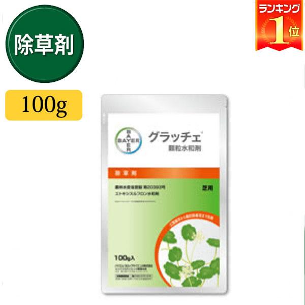 芝生 除草剤 グラッチェ顆粒水和剤 100g 4822037 送料無料