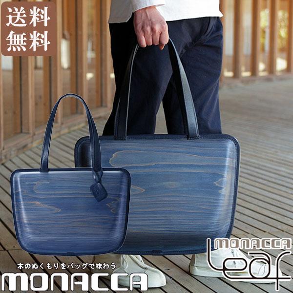 モナッカ monacc Leaf Indigo(ネイビー) バッグ 木製 MO-LINB 送料無料