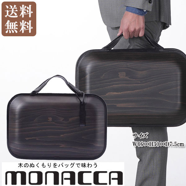 モナッカ monacc Roots Carbon(ブラック) バッグ 木製 MO-RCBL 送料無料