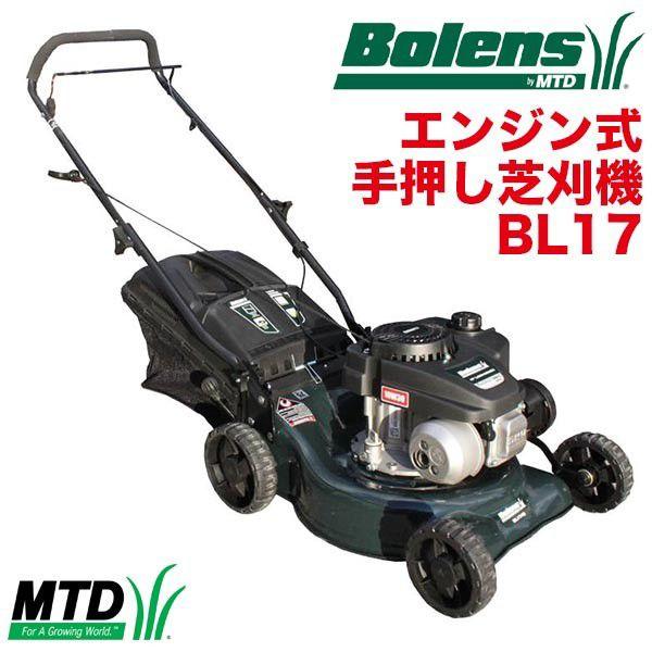 MTD(エム・ティー・ディー) エンジン芝刈り機(手押式) BL17P 送料無料