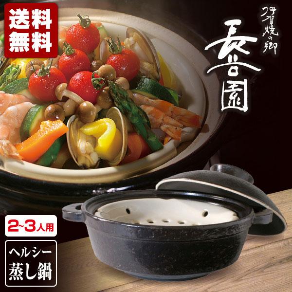 長谷園 伊賀焼 IH対応型ヘルシー蒸し鍋 「優」 黒釉 小 NNC-21 送料無料