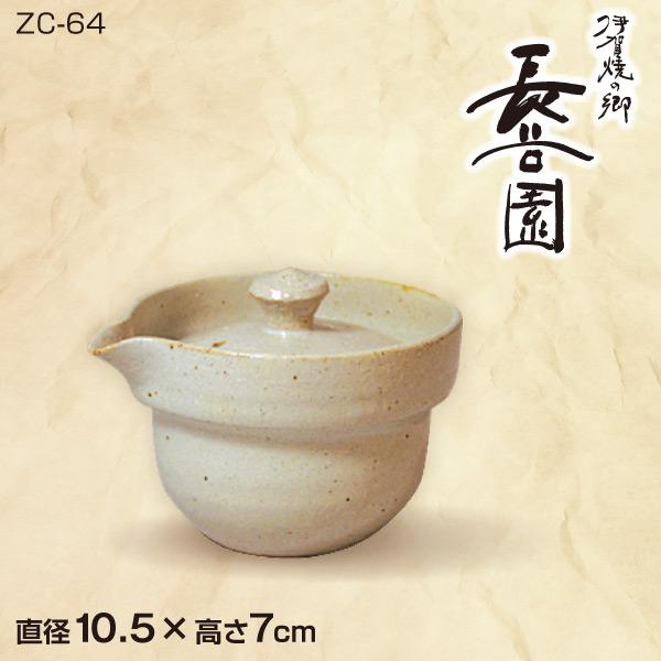 長谷園 宝瓶 白釉 NZC-64