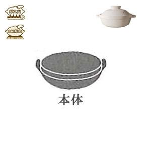長谷園 伊賀焼 IH対応型ヘルシー蒸し鍋 「優」 白釉 本体 「部品」 NC-22-3 送料無料