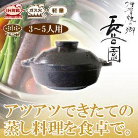 長谷園 伊賀焼 IH対応型ヘルシー蒸し鍋 「優」 黒釉 大 NC-23 送料無料