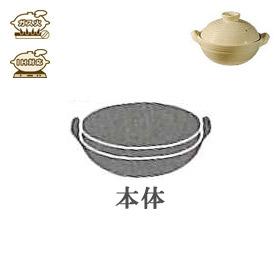 長谷園 伊賀焼 特選ヘルシー蒸し鍋 古白釉 本体 「部品」 NC-54-3 送料無料