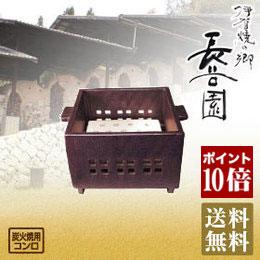 長谷園 大道正男 角型水コンロ 赤 ON-03 送料無料