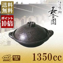長谷園 大道正男 輪花つまみ浅型鍋 大 黒 ON-08 送料無料