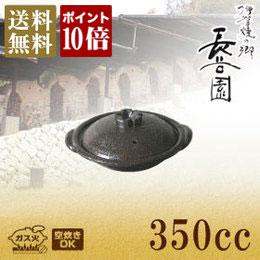 長谷園 大道正男 輪花つまみ浅型鍋 小 黒 ON-10 送料無料