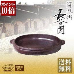 長谷園 大道正男 楕円陶板鍋 大 赤 ON-17 送料無料