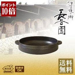 長谷園 大道正男 楕円陶板鍋 小 黒 ON-18 送料無料