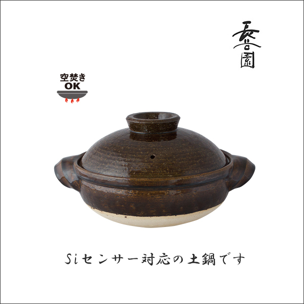 長谷園 Siセンサー対応 多用土鍋「極」アメ釉 CK-79 送料無料