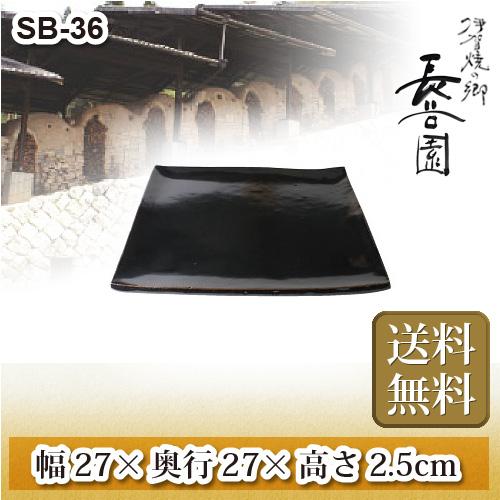 長谷園 黒飴 角皿 大 SB-36 送料無料